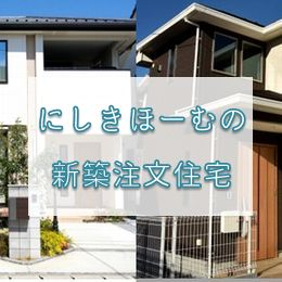 新築注文住宅 高断熱・高気密 SW工法