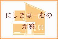 にしきほーむの新築注文住宅
